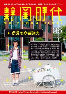 jidai36_hyoushi