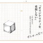 「オリジナリティを重視しない」平野雅彦先生(静岡大学教育学部)