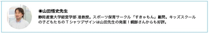 yamadasensei02