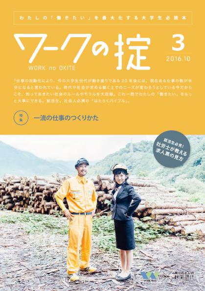 okite3_hyoshi