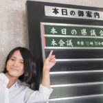 ハタチの社会見学〜「静岡県議会」という職場