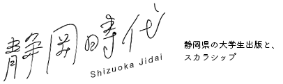 静岡時代 NPO法人